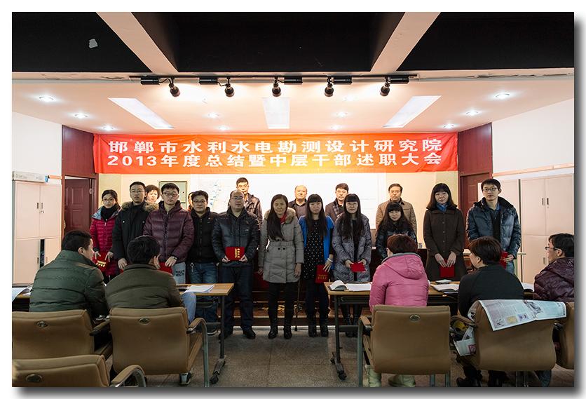 邯郸市水利水电勘测设计研究院2013年度优秀表彰图片